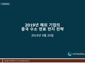 2019_OverseasPlayers_ChinaFCVstrategy(KR)